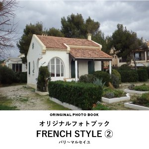 フォトブック FRENCH STYLE  Vol.2