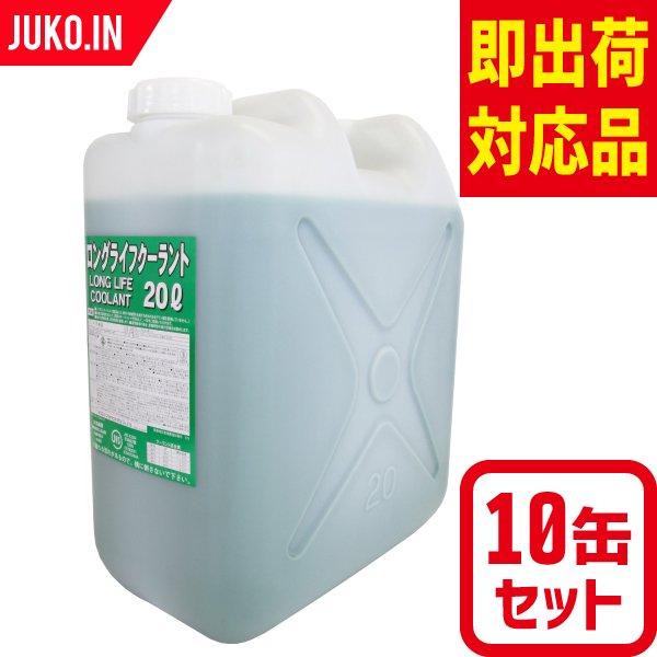 10缶セットでお買い得!古河薬品ロングライフクーラント大容量の20L!不凍液/LLC/送料無料!