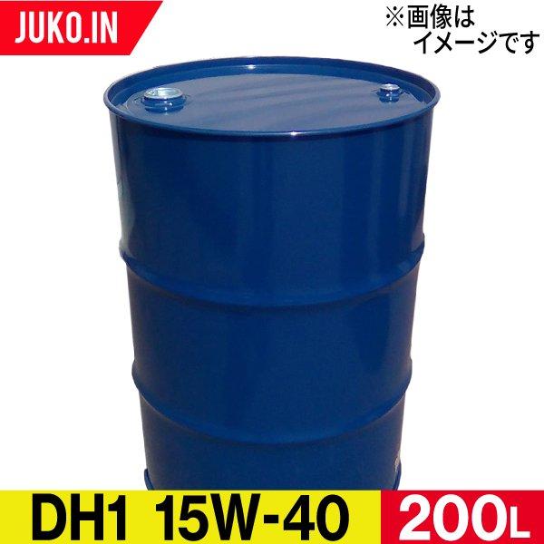 【送料無料!】ブルースター(BLUESTAR) ディーゼル用エンジンオイル ドラム缶 DH-1 CF/CF4【粘度15W-40】