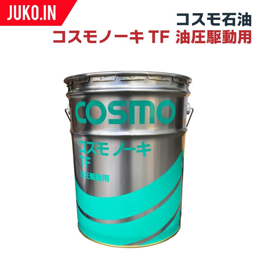 コスモ石油 コスモノーキTF 油圧駆動用オイル