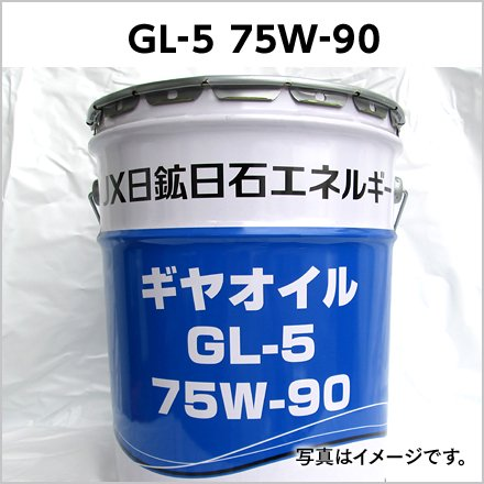 JX日鉱日石エネルギー ギヤオイルGL-5【75W-90】