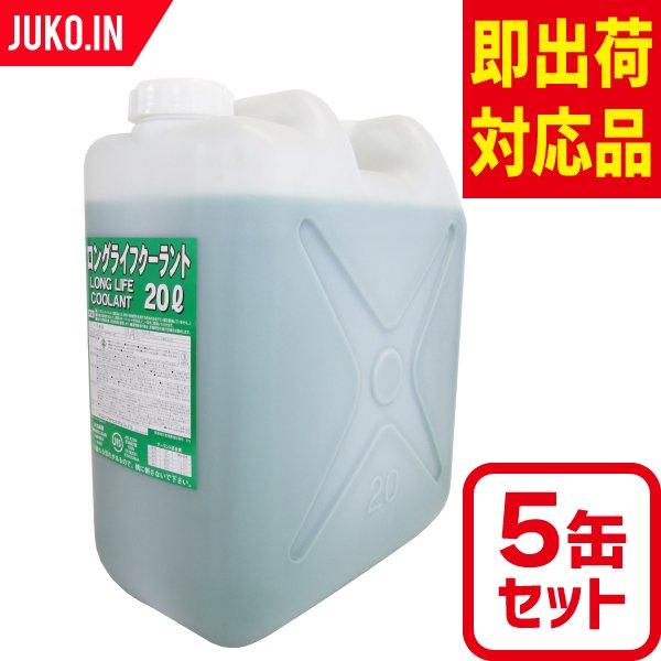 5缶セットでお買い得!古河薬品ロングライフクーラント大容量の20L!不凍液/LLC/送料無料!