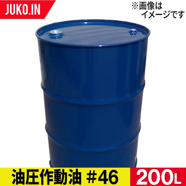 送料無料!油圧作動油スーパーハイドロ46・ドラム缶・200L (離島の場合は送料別途)