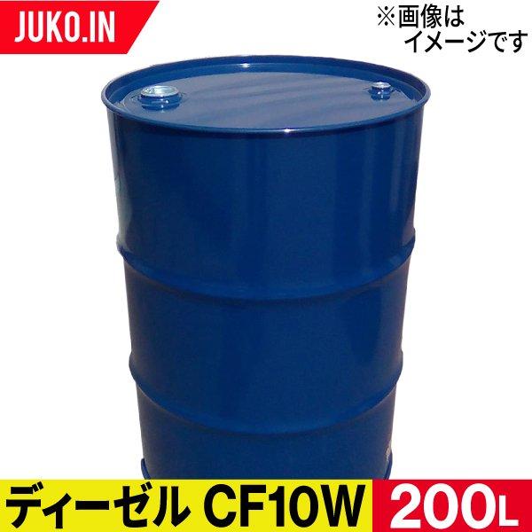 送料無料!ディーゼルエンジンオイル・シングルグレード・ジーゼルモーチブCF10・ドラム缶・200L (離島の場合は送料別…