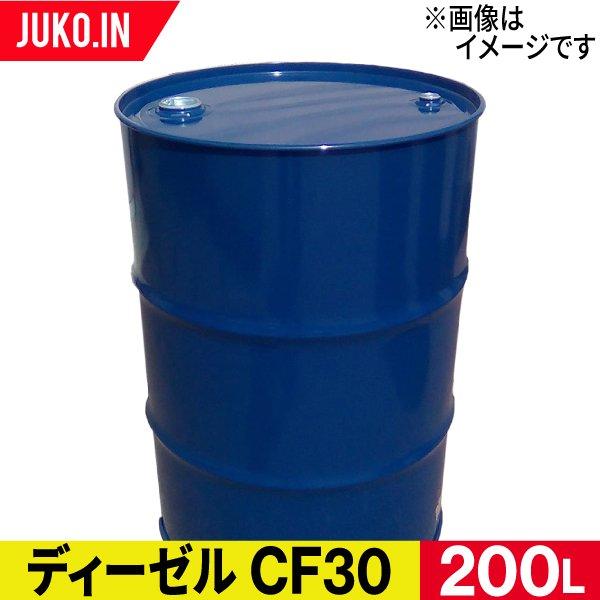 送料無料!ディーゼルエンジンオイル・シングルグレード・ジーゼルモーチブCF30・ドラム缶・200L (離島の場合は送料別…