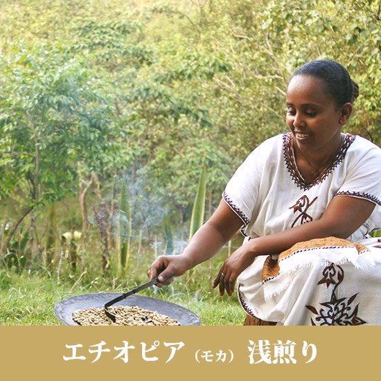 エチオピア(モカ) 浅煎り