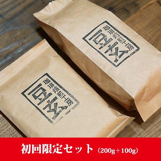 [初回限定] 豆玄ブレンド200g+お好きな豆100g 送料込2,200円!
