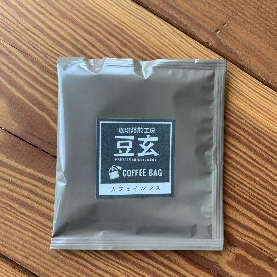 豆玄オリジナル カフェインレス コーヒーバッグ(1包)