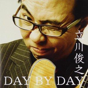 『DAY BY DAY』立川俊之