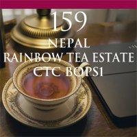 ネパール レインボーティーエステイト CTC BOPS