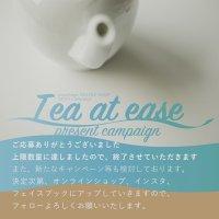 【終了致しました】Tea at ease いつでも気軽に楽しめる ティーバッグアソートプレゼント