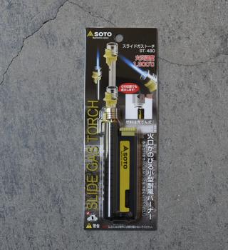 【SOTO】ソト Slide Gas Torch ※メール便可