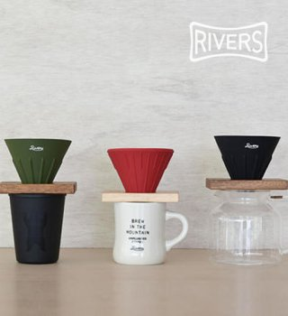【RIVERS】リバーズ Coffee Dripper Cave Reversible