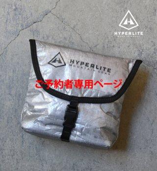 ★ご予約者専用【Hyperlite Mountain Gear】Repack