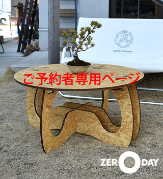 "【zeroday】★ご予約者専用 ゼロデイ  ""Donuts Table"""