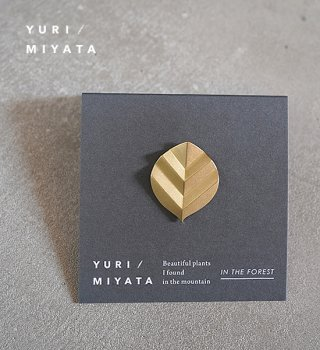 【YURI/MIYATA】ミヤタ ユリ Brooch Leaf / Stripe L brass