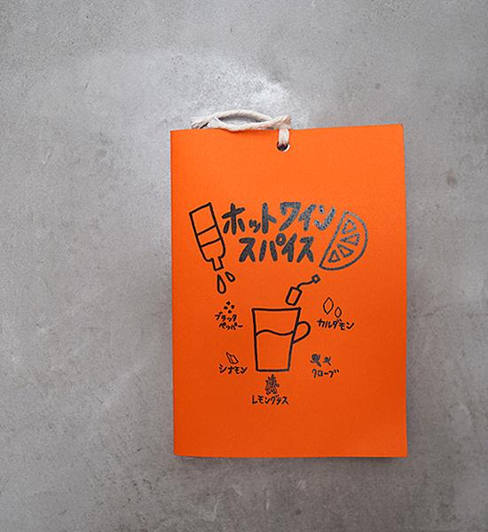 """【FATCAMP Kitchen】ホットワインスパイス """"ネコポス可"""