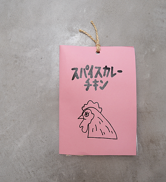 "【FATCAMP Kitchen】スパイスカレーチキン ""ネコポス可"