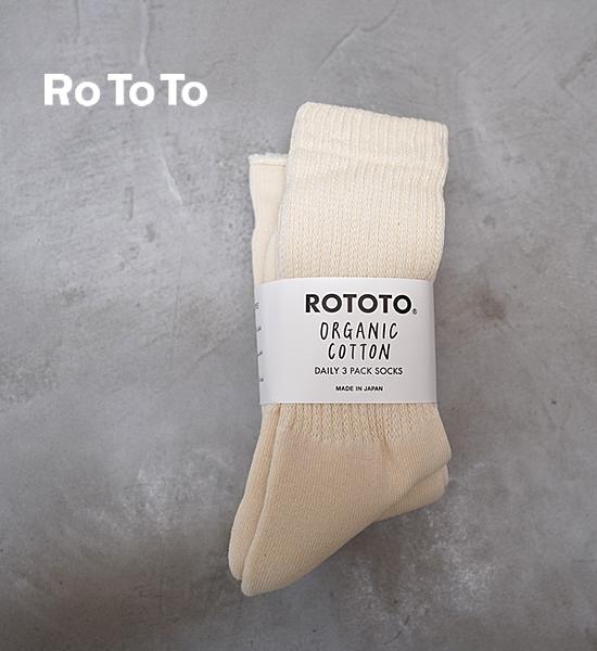 【RoToTo】ロトト Organic Daily 3 Pack Crew Socks