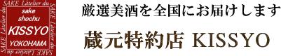 蔵元特約店 吉祥【酒専門通販サイト】