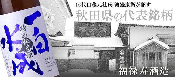 16代目蔵元杜氏 渡邉康衛が醸す 秋田県の代表銘柄 福禄寿酒造