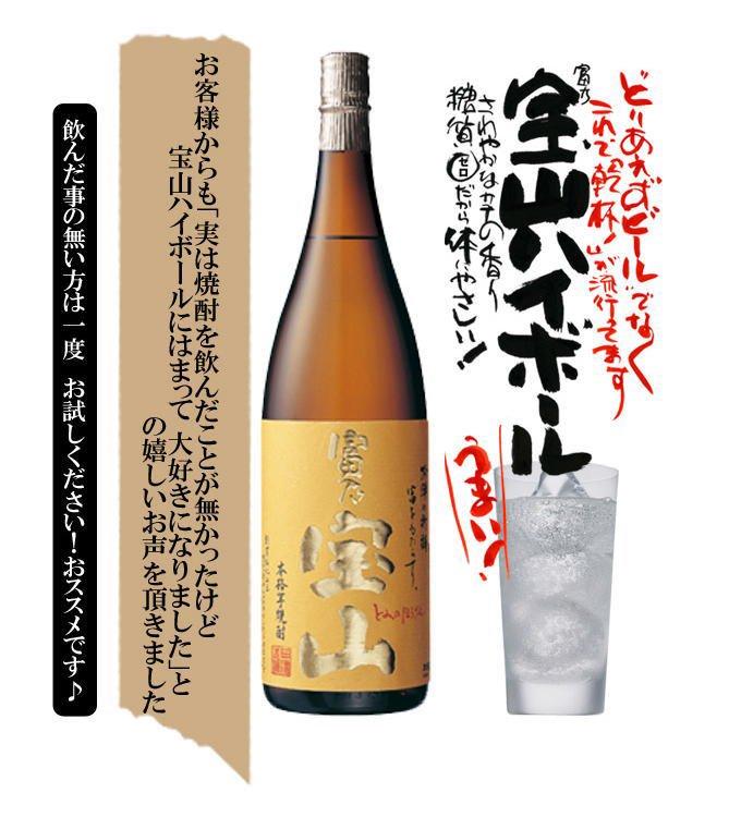 西酒造 蔵元特約店 吉祥【お酒の通販サイト】富乃宝山