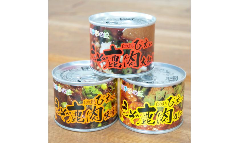 えぞ鹿肉缶詰3缶セット(大和煮、味噌煮、カレー煮)
