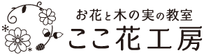 お花と木の実のフラワーアレンジメント教室 ここ花工房 奈良/大和郡山