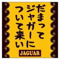 JAGUARさんステッカー だまってジャガーについて来い