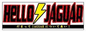 JAGUARさんステッカー HELLO JAGUAR 【だまってJAGUARについて来い!】
