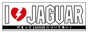 JAGUARさんステッカー I♡JAGUAR 【だまってJAGUARについて来い!】(白)