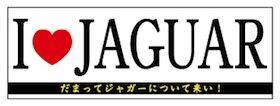 JAGUARさんステッカー アイラブ JAGUAR 【だまってJAGUARについて来い!】(文字:黄)