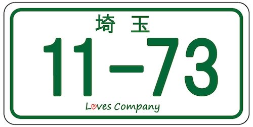 11-73 ナンバープレート いい波ご当地ステッカー 埼玉