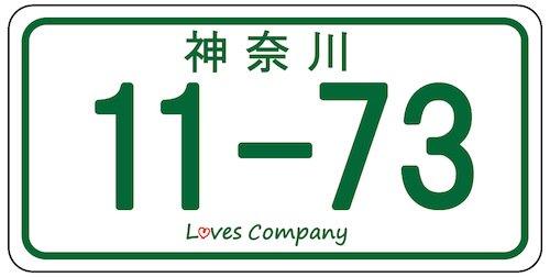 11-73 ナンバープレート いい波ご当地ステッカー 神奈川