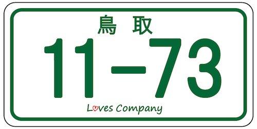 11-73 ナンバープレート いい波ご当地ステッカー 鳥取