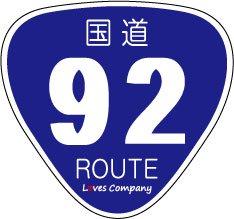 国道92号線