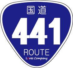 国道441号線