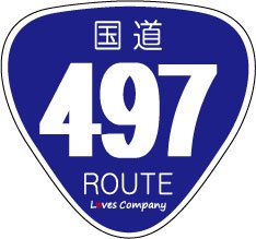 国道497号線