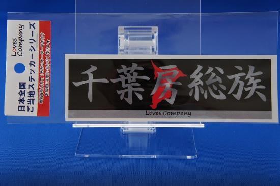 千葉房総族(38x129)