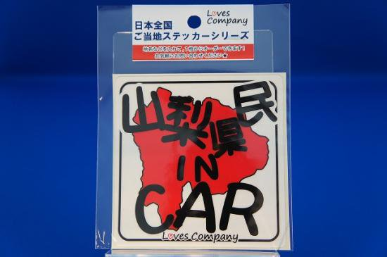 山梨県民 IN CAR