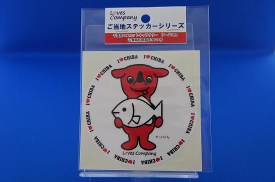 お魚チーバくん(ホワイト)※ネット限定