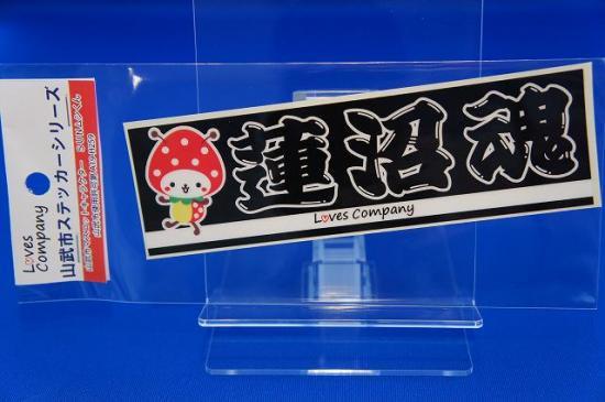 蓮沼魂 (ブラック) SANムシくんステッカー 38X129