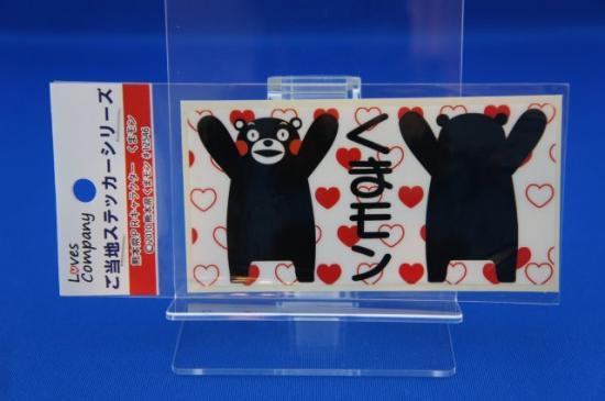 くまモンステッカー・バンザイくまモン (50x100)