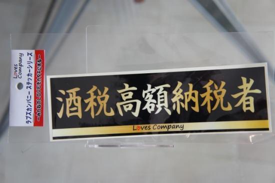 酒税高額納税者ステッカー(大)