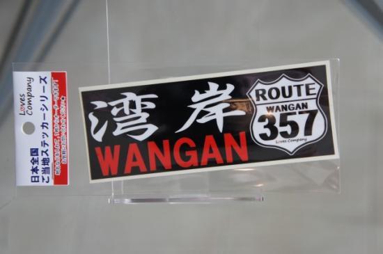 湾岸 WANGAN 357 ステッカー