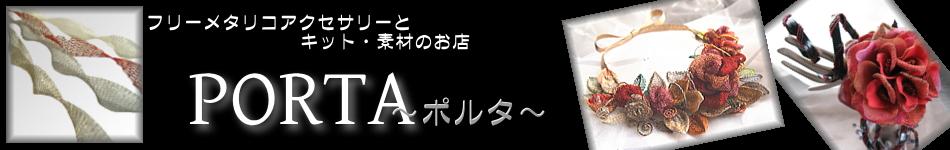 フリーメタリコアクセサリーとキット・素材のお店 PORTA〜ポルタ〜