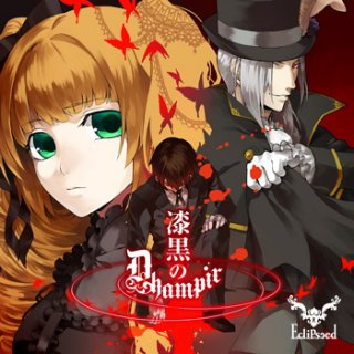 漆黒のDhampir【Eclipseed】
