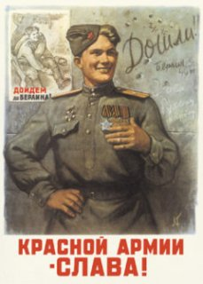 Long live the Red Army!/赤軍 栄光!