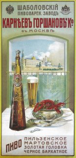 The Brewery of Karneev , Gorshanov and Co in Shabolovka, Moscow/ Karneev Gorshanov Co の醸造所(モスクワ)