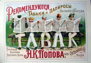 Tobaccoes of Popov's Tobacco Factory and trading House, Moscow/Popov's Tobacco Factory  (モスクワ)